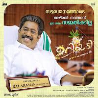 uriyadi malayalam movie, prem kumar, www.mallurelease.com
