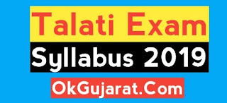 Talati Exam Syllabus 2019 Gujarat