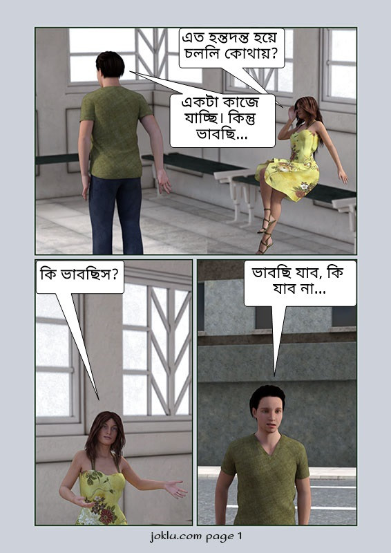 First-time for him funny Bengali comics page 1