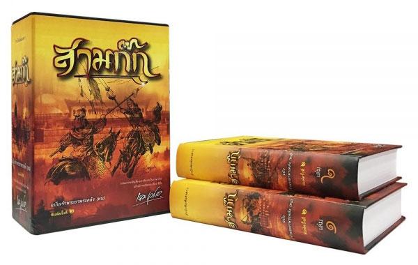 สามก๊ก ฉบับเจ้าพระยาพระคลัง(หน) 2เล่มจบ บรรจุกล่อง-Boxset