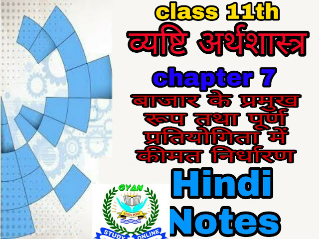 Class 11 Economics CBSE Notes chapter 7 Forms of Market and Price Determination under perfect competition with simple applications ( 7 . बाजार के प्रमुख रूप तथा पूर्ण प्रतियोगिता में कीमत निर्धारण ) in hindi Medium 2019 , 2020  latest
