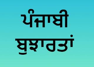 Punjabi Bujartan with Answers