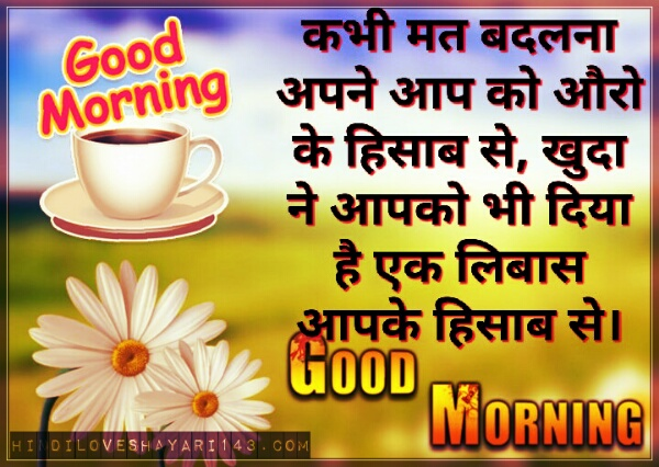 suprabhat suvichar in hindi for whatsapp