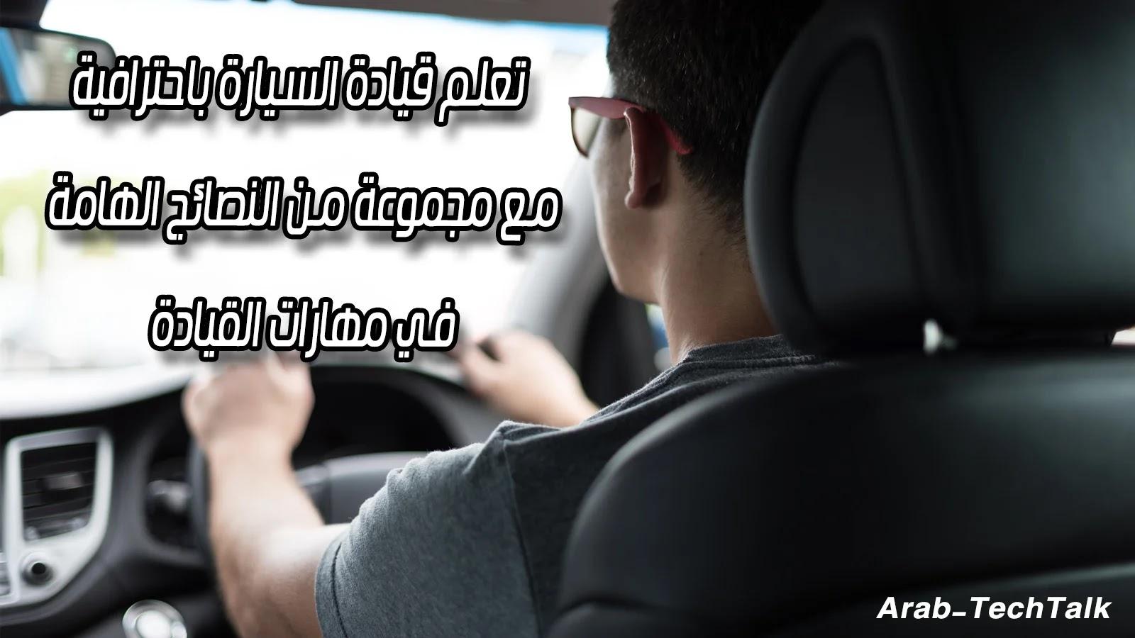 15 نصيحة لتعلم القيادة بكل احترافية