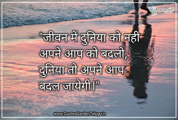 best-inspirational-life-quotes-in-hindi-shayari-images-3032