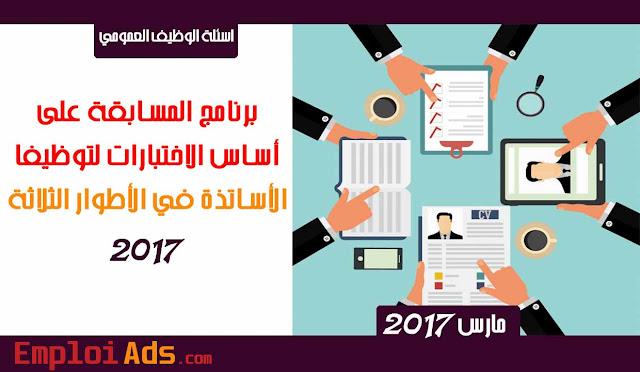 برنامج المسابقة على أساس الاختبارات لتوظيف الأساتذة في الأطوار الثلاثة 2017