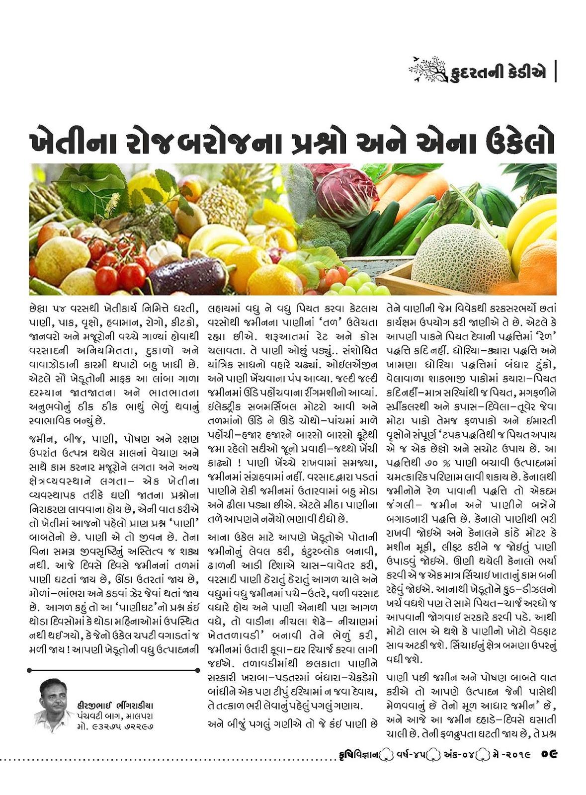 કુદરતની કેડીએ : ખેતીના રોજબરોજના પ્રશ્નો અને એનો ઉકેલો
