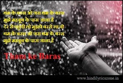 Tham Ke Baras (थम के बरस) Lyrics Song - Female Voice। Alka Yagnik । Hindilyricszone.in