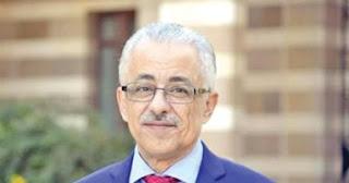 وزير التعليم المصرى