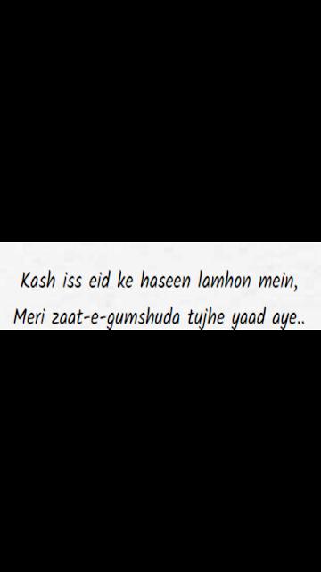 Kash Iss Eid K Haseen Lamhon Mei - Eid Mubarak Judai Sad Urdu Poetry - Urdu Eid Sad Poetry - Urdu Poetry World,eid day poetry,eid dukhi poetry,eid day poetry in urdu,eid dard poetry,eid deed poetry,eid poetry english,eid end poetry,poetry eid e ghadeer,eid emotional poetry,eider poem,eid sad poetry english,eid mubarak poetry english,funny eid poetry english,eid poetry in english with images
