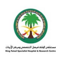 وظائف إدارية وصحية شاغرة في مستشفى الملك فيصل التخصصي بعدة مدن