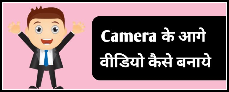 Camera ke aage video kaise banaye