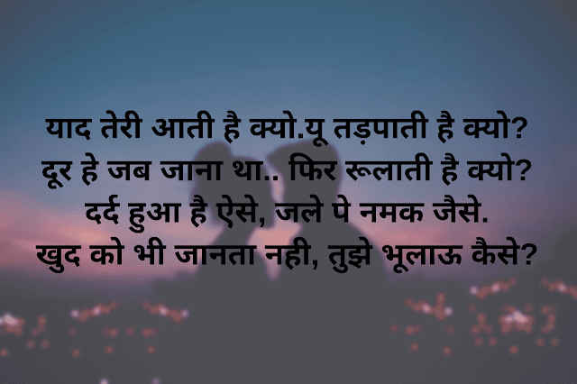 love shayari for her in hindi