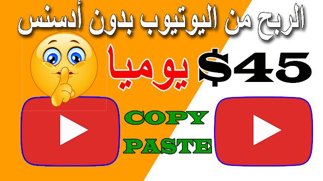 الربح من الانترنت 45 دولار من نسخ فيديوهات اليويتوب بدون ادسنس- الربح من الانترنت للمبتدئين