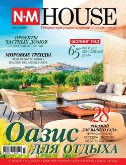 Читать онлайн журнал<br>NM House (№6-7 июнь-июль 2016)<br>или скачать журнал бесплатно