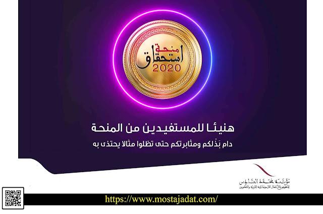 مؤسسة محمد السادس للنهوض بالاعمال الاجتماعية للتربية والتكوين: لائحة المقبولين للاستفاذة من منحة استحقاق برسم سنة 2020