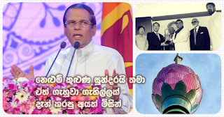 """""""Nelum Pokuna is indeed charming ... but played a fantastic 'game' ... now those who did so, are missing"""" -- President"""