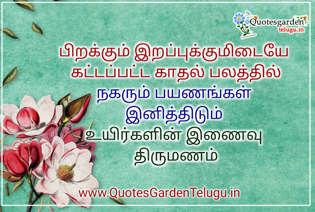 wedding-anniversary-wishes-in-tamil-free-download