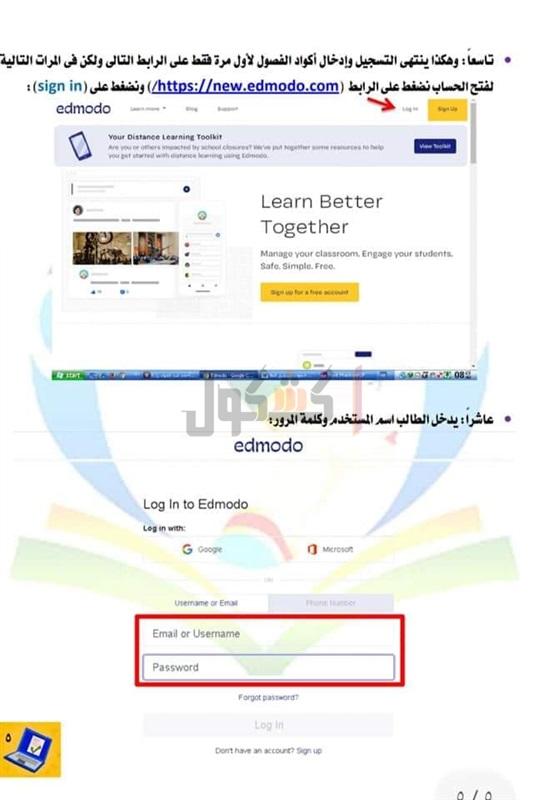 بالصور.. خطوات تسجيل طالب على منصة ادمودو أو تعطيل حساب طالب فى حاله وجود حسابين  985