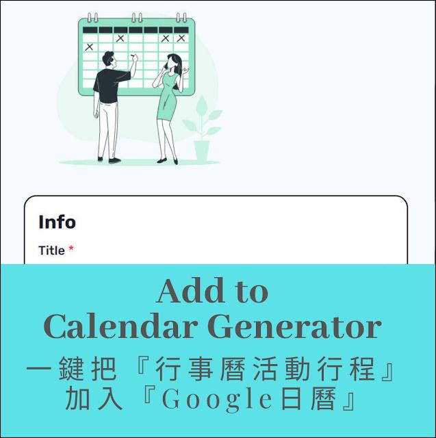 Add to Calendar Generator :免費『行事曆活動』連結或網頁按鈕產生器,一鍵加入 『Google日曆』