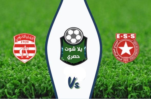 نتيجة مباراة النجم الساحلي والنادي الإفريقي اليوم السبت 15-06-2019 الدوري التونسي