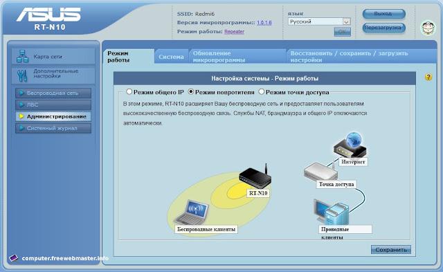 Режим повторителя роутера ASUS RT-N10
