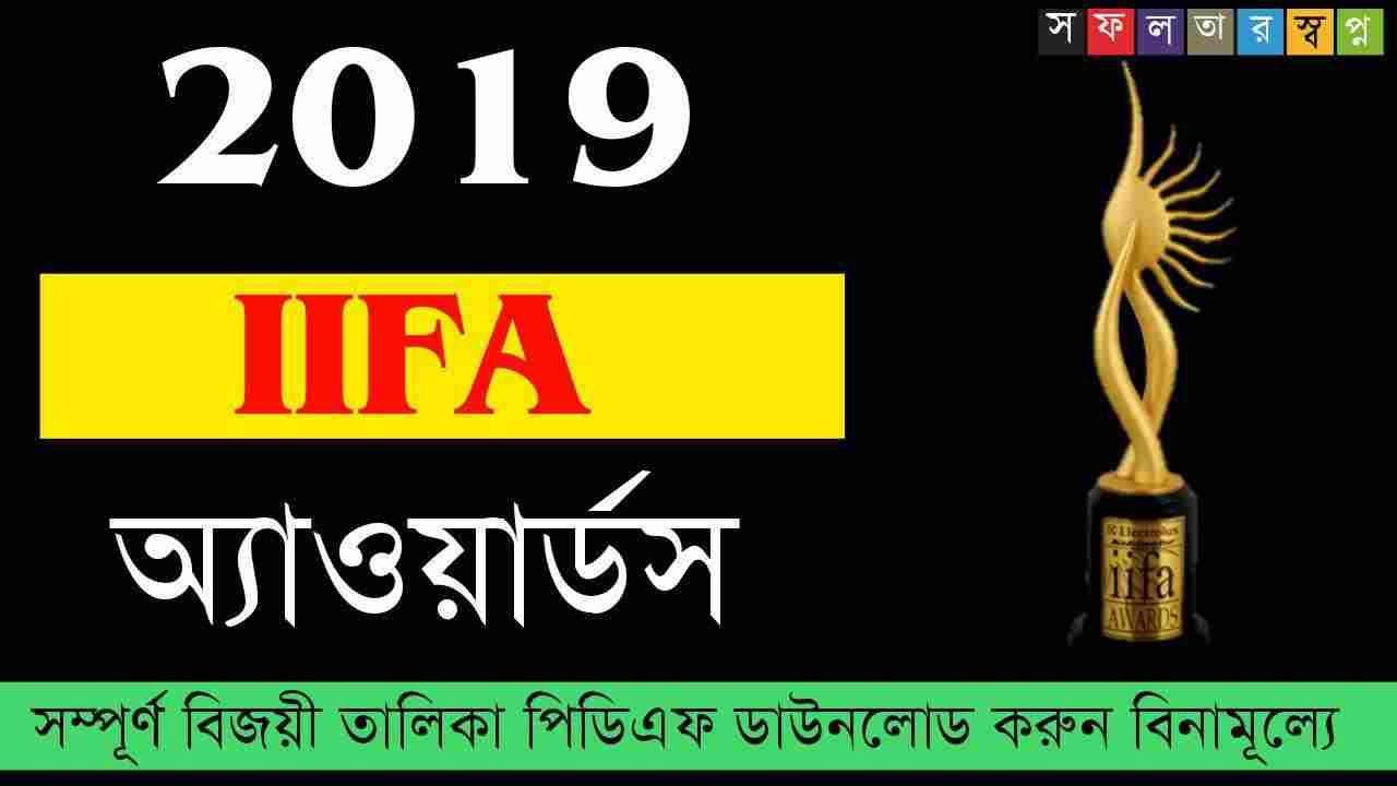 IIFA 2019 Awards  Full Winners List PDF Free Download