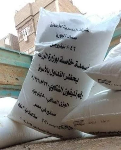 أزمة في الأسمدة.. الشيكارة ترتفع إلى 350 جنيها في السوق السوداء بسوهاج