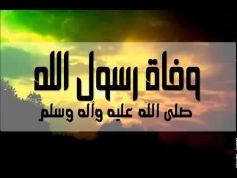 #ذكرى_وفاة_نبي_الله_محمد (ﷺ)   فى مثل هذا #اليوم.. أظلم أيام الدنيا بوفاة #رسول_الله (محمد)