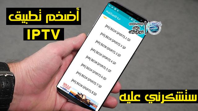 أضخم تطبيق IPTV  لمشاهدة الآف القنوات المشفرة و الاجنبية + نايلسات