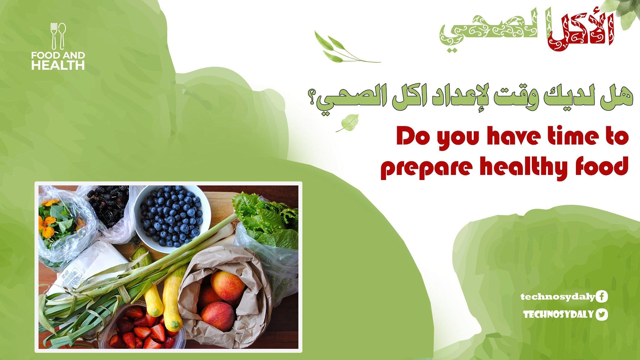 هل لديك وقت لإعداد اكل الصحي؟ Do you have time to prepare healthy food