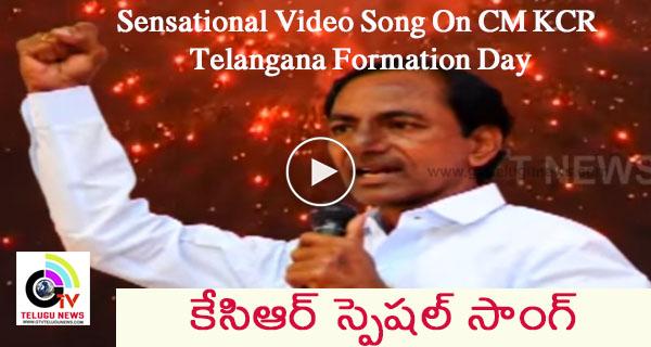 Sensational Video Song On CM KCR |Telangana Formation Day | Sankalpam