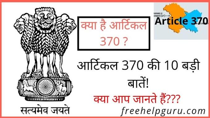 Article 370 क्या है? 10 बड़ी बातें आर्टिकल 370 के बारे में
