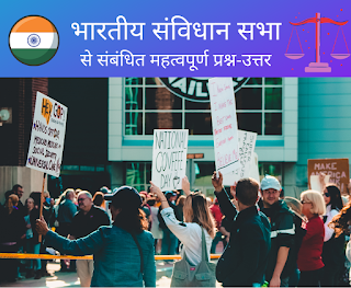 भारतीय संविधान सभा से संबंधित महत्वपूर्ण प्रश्न-उत्तर(Important questions and answers related to Indian Constituent Assembly)