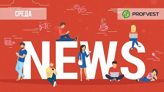 Новостной дайджест хайп-проектов за 21.10.20. Новые конкурсы и крутая акция
