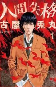 Ningen Shikkaku Manga
