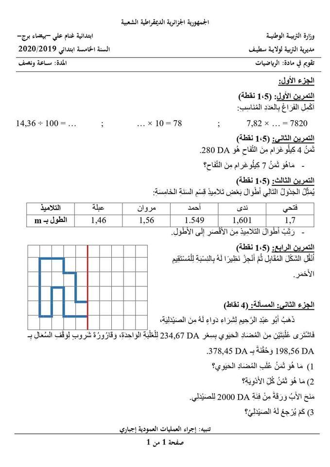 اختبار الفصل الثاني في مادة الرياضيات للسنة الخامسة 5 ابتدائي