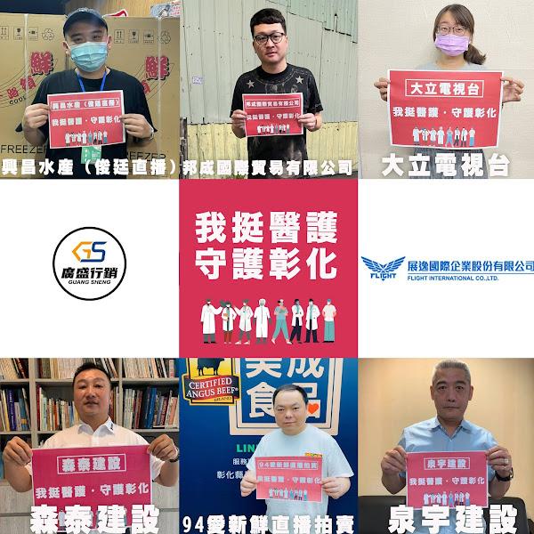 彰化齊心抗疫 謝典林議長捐贈4000件隔離衣挺醫護