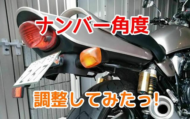 イナズマ400 ナンバー 角度調整の写真