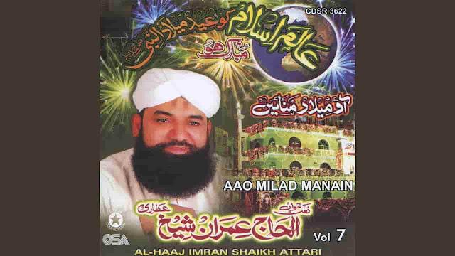 Aalam E Islam Ko Eid-E-Meelad-Un-Nabi Lyrics