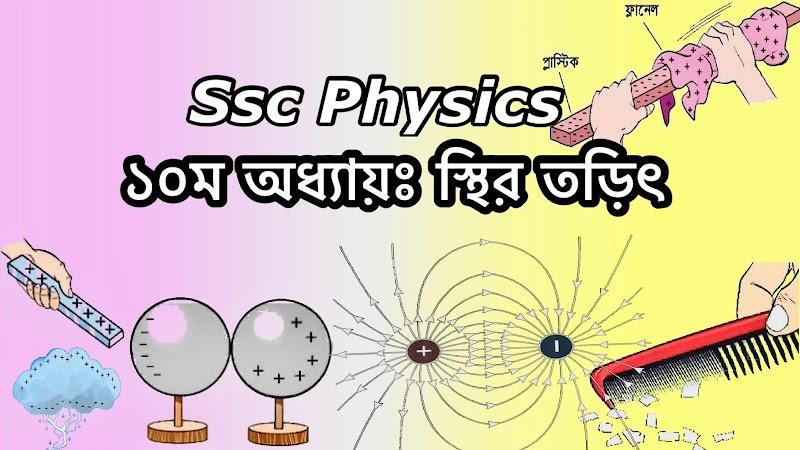 Ssc Physics Chapter 10: স্থির তড়িৎ