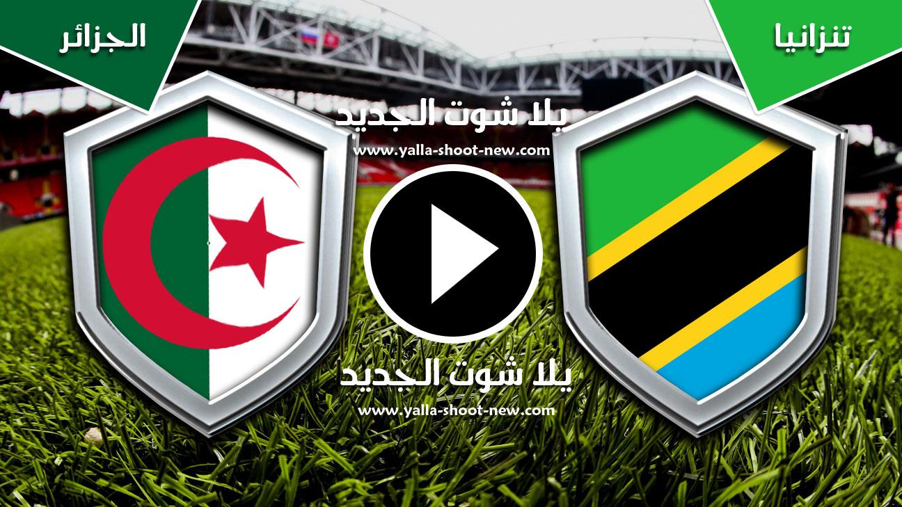 مباراة تنزانيا والجزائر