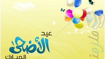 موعد عيد الاضحى 2016 في مصر والدول العربية
