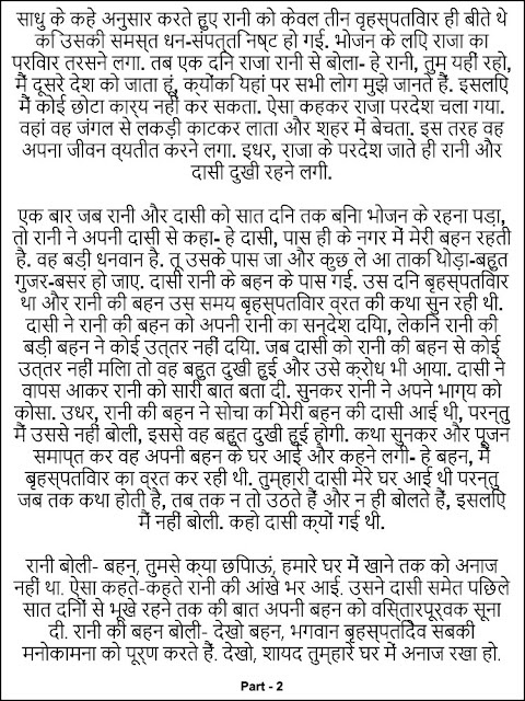 Brihaspativar (Guruvar) Vrat Katha in Hindi PDF Download (बृहस्पतिवार- गुरुवार व्रत की कथा)