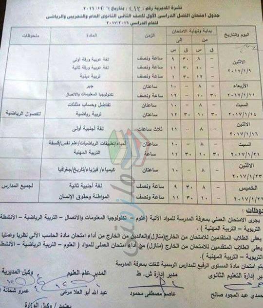 جدول امتحانات الصف الثاني الثانوي 2017 الترم الأول محافظة قنا