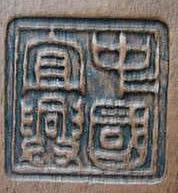 Yixing Teapot Maker's Marks - China Yixing