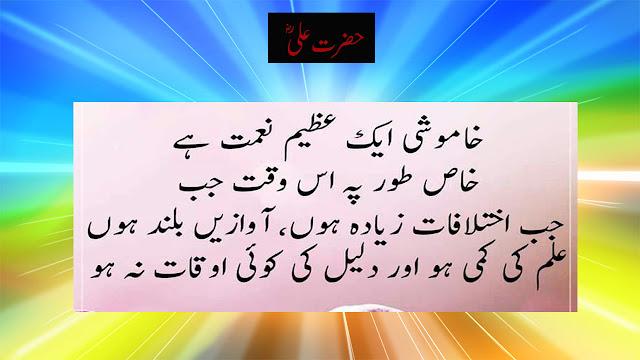 hazrat ali quotes in urdu text