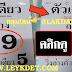 มาแล้ว...เลขเด็ดงวดนี้ 2ตัวตรงๆ หวยซองฟันธงตัวเดียว งวดวันที่ 16/10/62