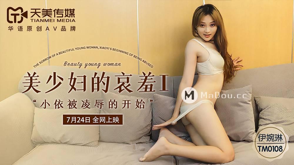Swag sex china TM0108 Nỗi buồn của một thiếu nữ xinh đẹp