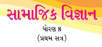 GSSTB Textbook STD 8 Social Science Sem-1 Gujarati medium PDF | New Syllabus 2020-21 - Download